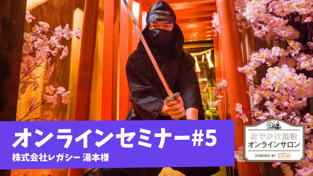 新宿忍者からくり屋敷イメージ
