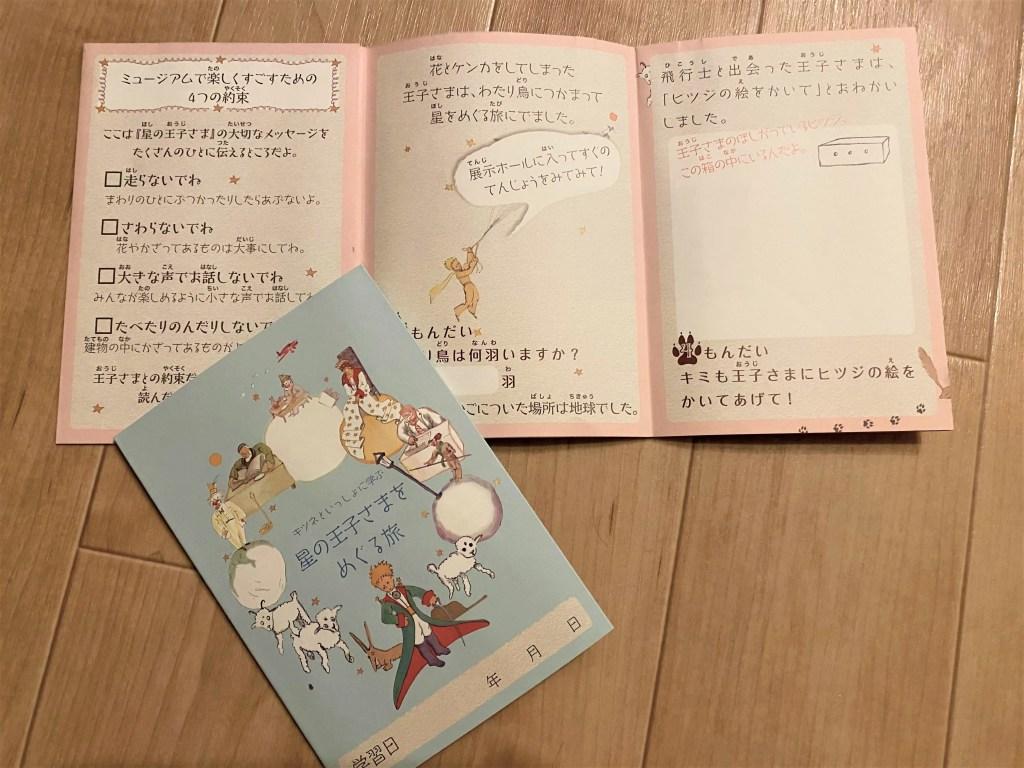 子ども向け学習プログラムの小冊子
